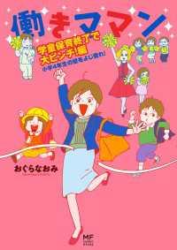 働きママン 学童保育終了で大ピンチ!編 小学4年生の壁をよじ登れ!
