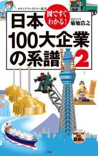 図ですぐわかる! 日本100大企業の系譜 2