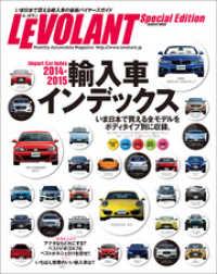 輸入車インデックス2014-2015