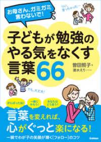 お母さん、ガミガミ言わないで!子どもが勉強のやる気をなくす言葉66