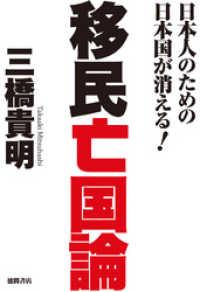 紀伊國屋書店BookWebで買える「日本人のための日本国が消える! 移民亡国論」の画像です。価格は1,296円になります。
