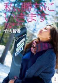 紀伊國屋書店BookWebで買える「私、勝ちにいきます 自分で動くから、人も動く」の画像です。価格は1,123円になります。