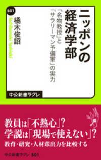 ニッポンの経済学部