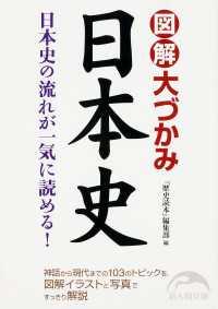図解 大づかみ日本史