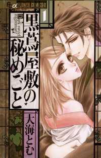 黒蔦屋敷の秘めごと(1)