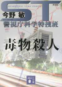 ST 警視庁科学特捜班 毒物殺人<新装版>