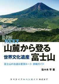 アルペンガイドNEXT 山麓から登る 世界文化遺産 富士山