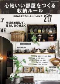 心地いい部屋をつくる収納ルール かわいい暮らしシリーズ