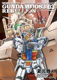 機動戦士ガンダム0083 REBELLION(3)