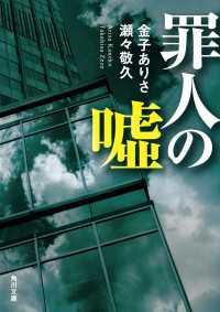 紀伊國屋書店BookWebで買える「罪人の嘘」の画像です。価格は691円になります。