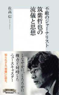 紀伊國屋書店BookWebで買える「不敵のジャーナリスト 筑紫哲也の流儀と思想」の画像です。価格は702円になります。