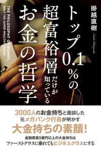 トップ0.1%の超富裕層だけが知っている お金の哲学