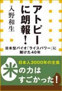 アトピーに朗報!日本型バイオ「ライスパワー」に賭けた40年