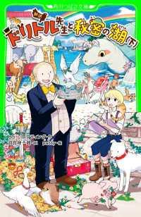 紀伊國屋書店BookWebで買える「新訳ドリトル先生と秘密の湖」の画像です。価格は734円になります。