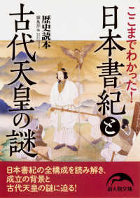 ここまでわかった! 日本書紀と古代天皇の謎