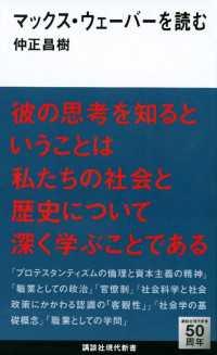 紀伊國屋書店BookWebで買える「マックス・ウェーバーを読む」の画像です。価格は756円になります。