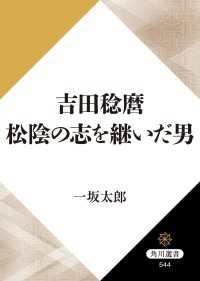 吉田稔麿 松陰の志を継いだ男