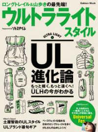 ウルトラライトスタイル UL山歩きのビジュアル読本