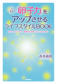 Dr.森本の「卵子力」をアップさせるライフスタイルBOOK