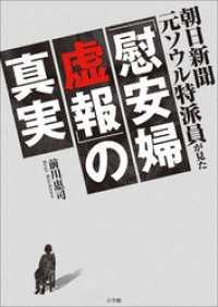 朝日新聞元ソウル特派員が見た「慰安婦虚報」の真実