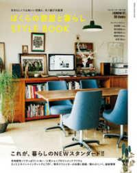 ぼくらの部屋と暮らし STYLE BOOK 自分らしくて心地いい空間と、モノ選びの基準