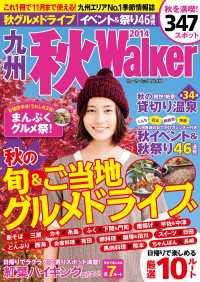 九州秋ウォーカー2014