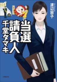 当選請負人 千堂タマキ
