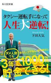 タクシー運転手になって人生大逆転!