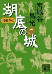 呉越春秋 湖底の城 三