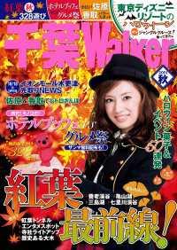 千葉Walker2014 秋