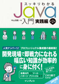 スッキリわかるJava入門 実践編 第2版