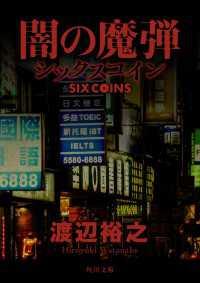 闇の魔弾 シックスコイン