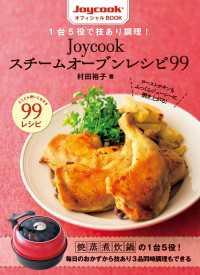 1台5役で技あり調理! Joycookスチームオーブンレシピ99