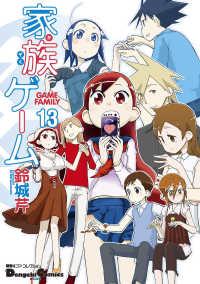 電撃4コマ コレクション 家族ゲーム(13)