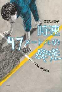 時速47メートルの疾走