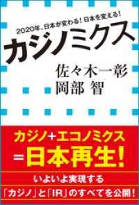 カジノミクス 2020年、日本が変わる!日本を変える!