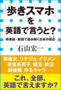 「歩きスマホ」を英語で言うと? 時事語・新語で読み解く日米の現在