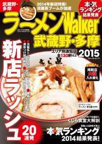 ラーメンWalker武蔵野・多摩2015