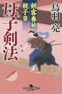 剣客春秋親子草 母子剣法