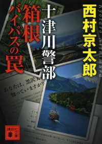 (492) 十津川警部 箱根バイパスの罠