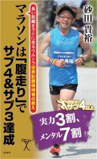 マラソンは「腹走り」でサブ4&サブ3達成 長い距離をラクに走るウルトラ世界記録保持者の教え