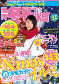 関西冬Walker2015