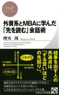 外資系とMBAに学んだ「先を読む」会話術