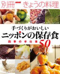 手づくりがおいしいニッポンの保存食 四季の手仕事50