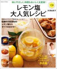 レモン塩大人気レシピ