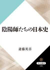 陰陽師たちの日本史