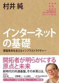 角川インターネット講座1 インターネットの基礎
