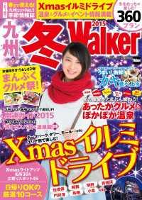 九州冬Walker2015