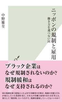 ニッポンの規制と雇用~働き方を選べない国~