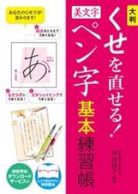紀伊國屋書店BookWebで買える「大判 くせを直せる!美文字ペン字 基本練習帳」の画像です。価格は540円になります。